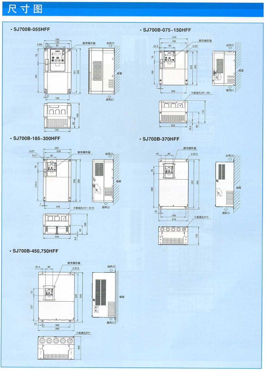 日立变频器 sj700b系列